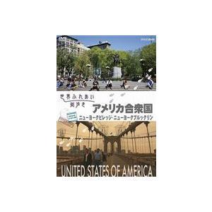 世界ふれあい街歩き アメリカ合衆国/ニューヨーク ビレッジ・ニューヨーク ブルックリン [DVD]|guruguru