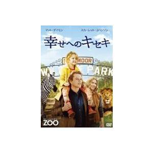 幸せへのキセキ [DVD] guruguru