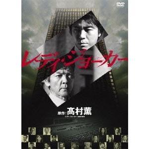 レディ・ジョーカー DVDコレクターズBOX [DVD]|guruguru