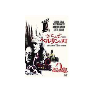 さらばベルリンの灯 [DVD]|guruguru