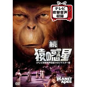 続 猿の惑星<テレビ吹替音声収録>HDリマスター版 [DVD]|guruguru