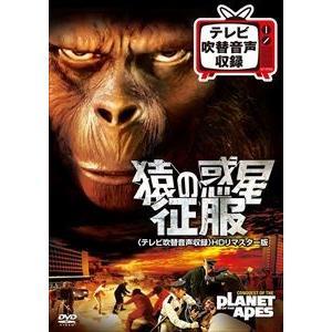 猿の惑星 征服<テレビ吹替音声収録>HDリマスター版 [DVD]|guruguru