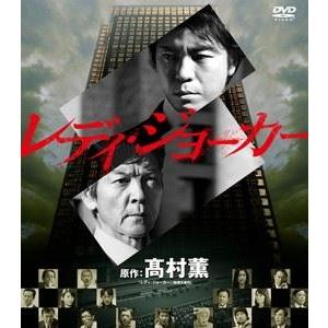レディ・ジョーカー<SEASONSコンパクト・ボックス> [DVD]|guruguru
