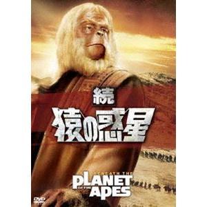 続・猿の惑星 [DVD]|guruguru