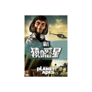 新・猿の惑星 [DVD]|guruguru