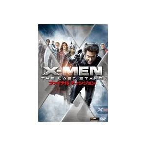 X-MEN: ファイナル ディシジョン [DVD]|guruguru