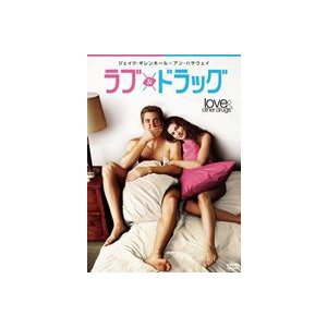ラブ&ドラッグ [DVD]