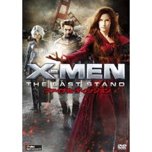 X-MEN:ファイナル ディシジョン [DVD]|guruguru