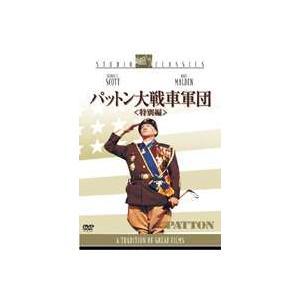 パットン大戦車軍団<特別編> [DVD]|guruguru