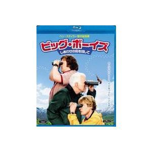 ビッグ・ボーイズ しあわせの鳥を探して [Blu-ray] guruguru