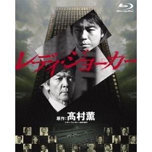 レディ・ジョーカー ブルーレイBOX [Blu-ray]|guruguru