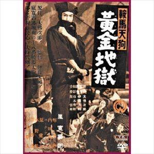 鞍馬天狗黄金地獄 [DVD]|guruguru