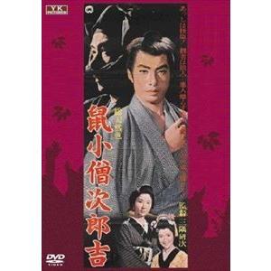 鼠小僧次郎吉 [DVD]|guruguru
