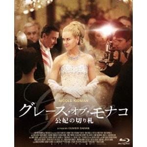 グレース・オブ・モナコ 公妃の切り札 [Blu-ray]|guruguru