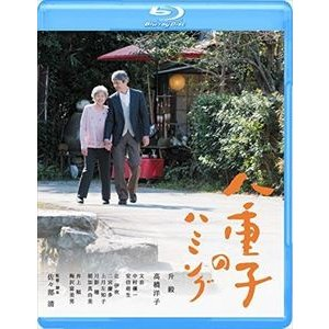 八重子のハミング [Blu-ray]|guruguru
