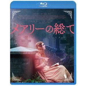 メアリーの総て [Blu-ray]|guruguru