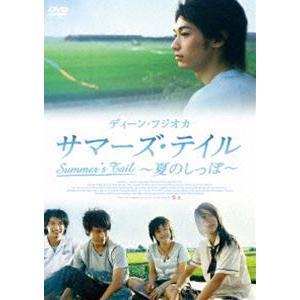 サマーズ・テイル〜夏のしっぽ〜 [DVD]