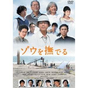 ゾウを撫でる [DVD]|guruguru