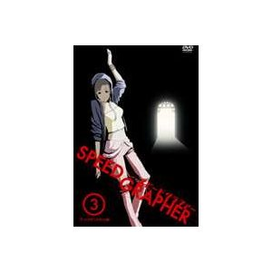 SPEED GRAPHER ディレクターズカット版 Vol.3 [DVD]|guruguru