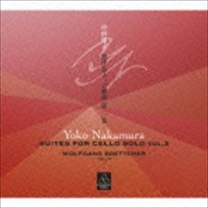 ヴォルフガング・ベッチャー(vc) / 中村洋子:無伴奏チェロ組曲第二巻(第4〜6番)(ハイブリッド...