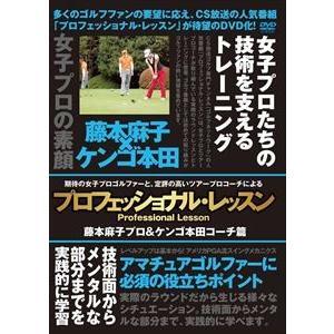 プロフェッショナル・レッスン 藤本麻子プロ&ケンゴ本田コーチ篇 [DVD]