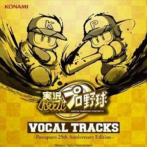 実況パワフルプロ野球 / 実況パワフルプロ野球 VOCAL TRACKS -パワプロ 25th Anniversary Edition- [CD]