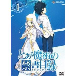 とある魔術の禁書目録 第1巻〈通常版〉 [DVD]