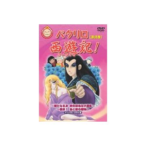 パタリロ西遊記! 2 [DVD]|guruguru