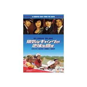 陽気なギャングが地球を回す プレミアム・エディション [DVD] guruguru