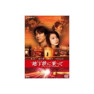 地下鉄(メトロ)に乗って THXスタンダード・エディション [DVD]|guruguru