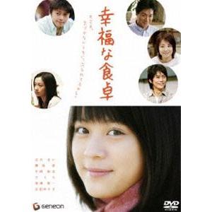 幸福な食卓 プレミアム・エディション [DVD]|guruguru