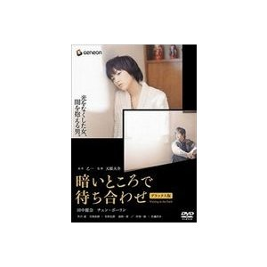 暗いところで待ち合わせ DTSデラックス版 [DVD]|guruguru