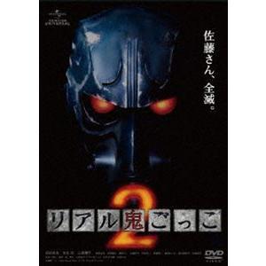 リアル鬼ごっこ2 [DVD]|guruguru