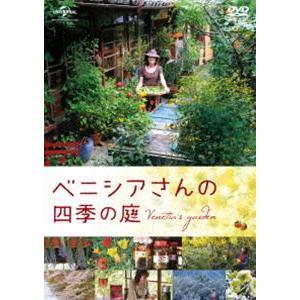 ベニシアさんの四季の庭 DVD