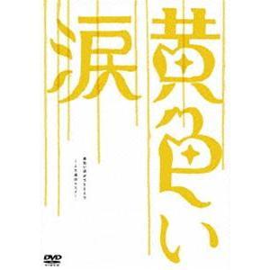 黄色い涙〜より道のススメ〜 [DVD]