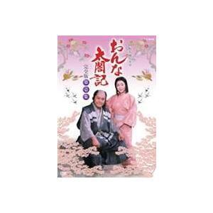 NHK大河ドラマ おんな太閤記 完全版 第壱集 DVD-BOX [DVD]|guruguru