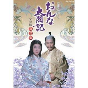 NHK大河ドラマ おんな太閤記 完全版 第弐集 DVD-BOX [DVD]|guruguru