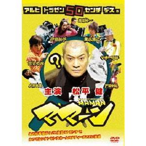 ママーン [DVD]|guruguru