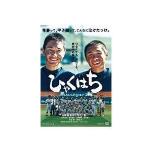 ひゃくはち プレミアム・エディション [DVD] guruguru