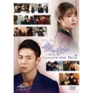 もういちど 会いたい スペシャルメイキングDVD Part.2 DVD