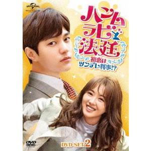 ハンムラビ法廷〜初恋はツンデレ判事!?〜 DVD-SET2 [DVD]