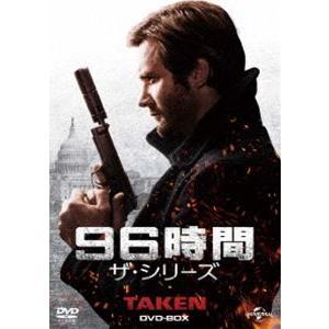 96時間 ザ・シリーズ DVD-BOX [DVD]