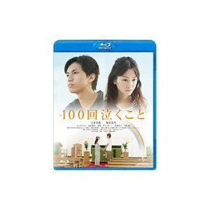 100回泣くこと [Blu-ray]|guruguru