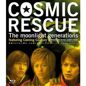 COSMIC RESCUE-The moonlight generations- [Blu-ray]