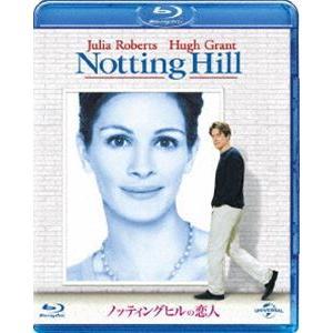 ノッティングヒルの恋人 [Blu-ray]