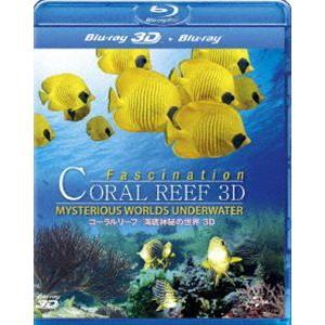 コーラルリーフ/海底神秘の世界 3D [Blu-ray]