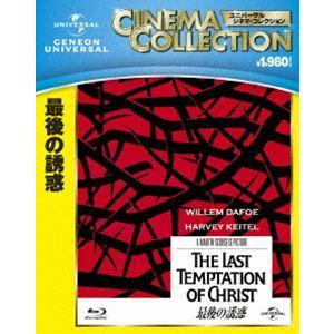 最後の誘惑 [Blu-ray]|guruguru