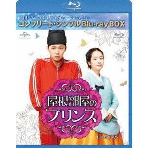 屋根部屋のプリンス BD-BOX1<コンプリート・シンプルBD-BOX 6,000円シリーズ>【期間限定生産】 [Blu-ray]|guruguru