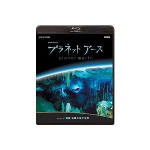 NHKスペシャル プラネットアース Episode 3 洞窟 未踏の地下世界 [Blu-ray]|guruguru