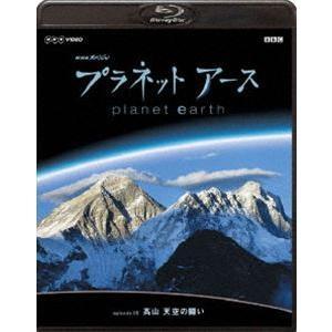 NHKスペシャル プラネットアース Episode 5 高山 天空の闘い [Blu-ray]|guruguru